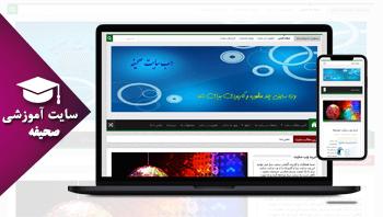 وب سایت خبری  صحیفه Htjhf