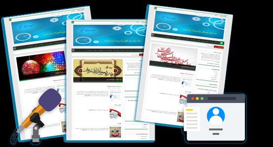 تصاویر مختلف از سایت صحیفه