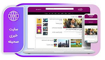 ساخت سایت خبری شخصی صحیفه