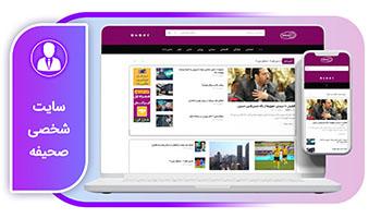ساخت سایت شخصی صحیفه