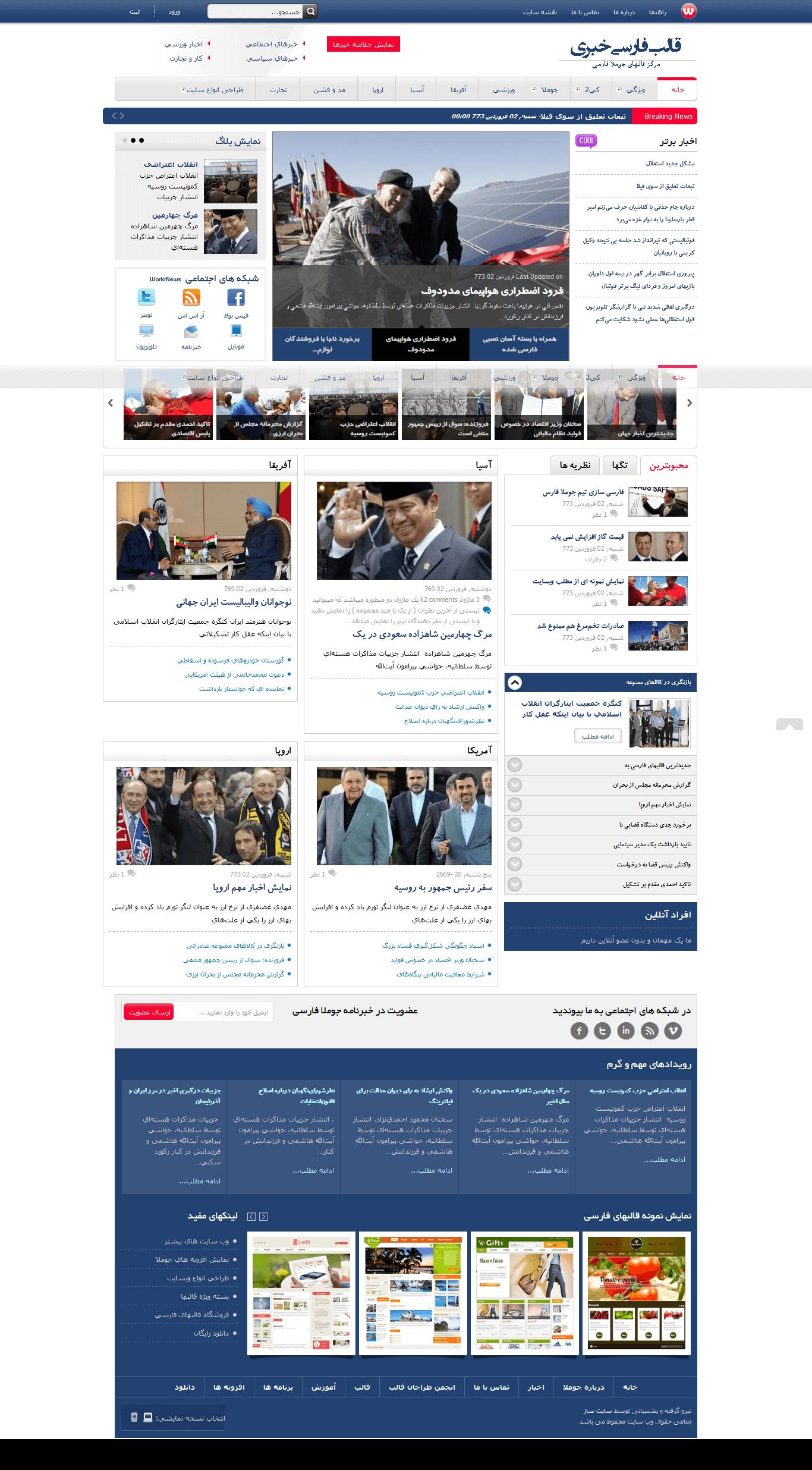 وب سایت خبری تکتا