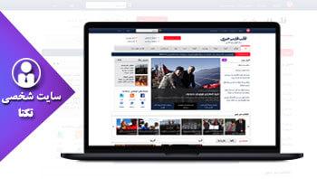 خرید سایت خبری