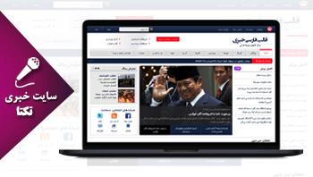 خرید سایت خبری تکتا