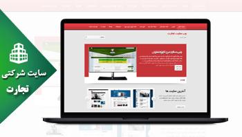 ساخت وب سایت تجارت