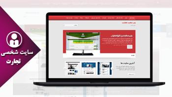 ساخت وب سایت شخصی تجارت