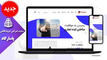 سایت شرکتی فروشگاهی پاسارگاد