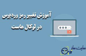 تغییر رمز عبور وردپرس