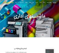 مرکز خدمات دیجیتال چاپ گستر