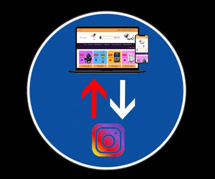 اتصال اینستاگرام به سایت