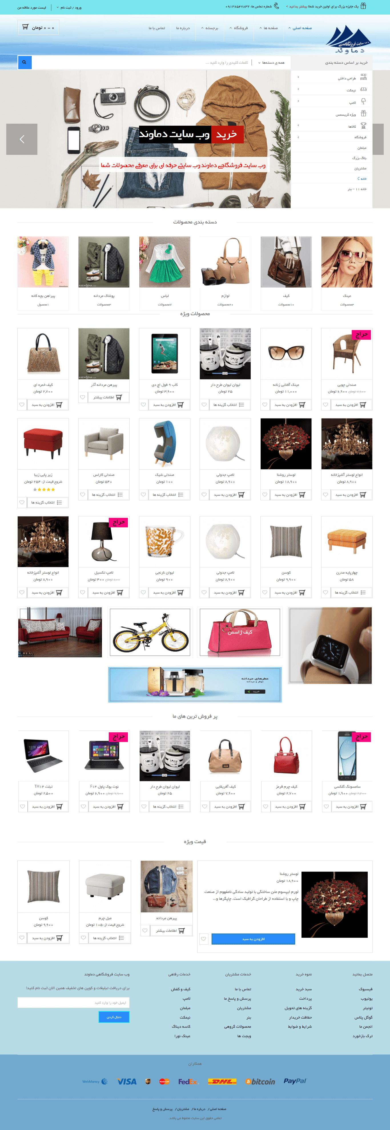 وب سایت فروشگاهی دماوند