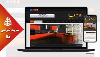 ساخت وب سایت شرکتی دنا