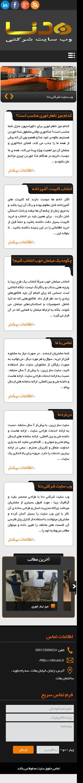 حالت موبایل سایت شرکتی دنا