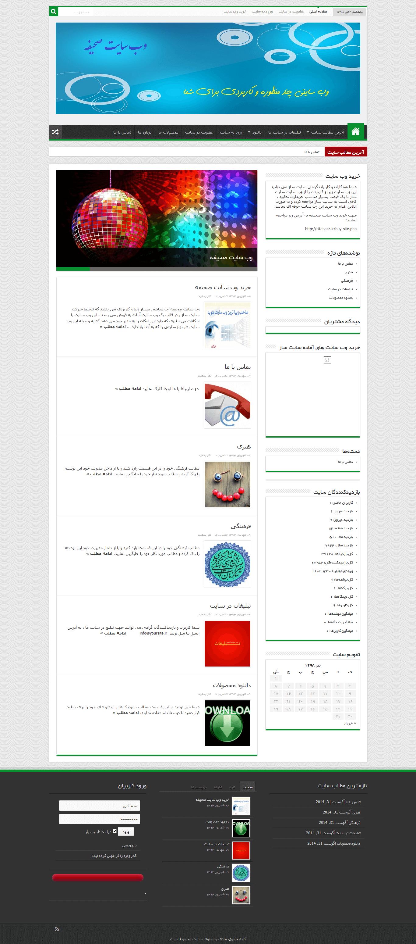 حالت دسکتاپ سایت صحیفه