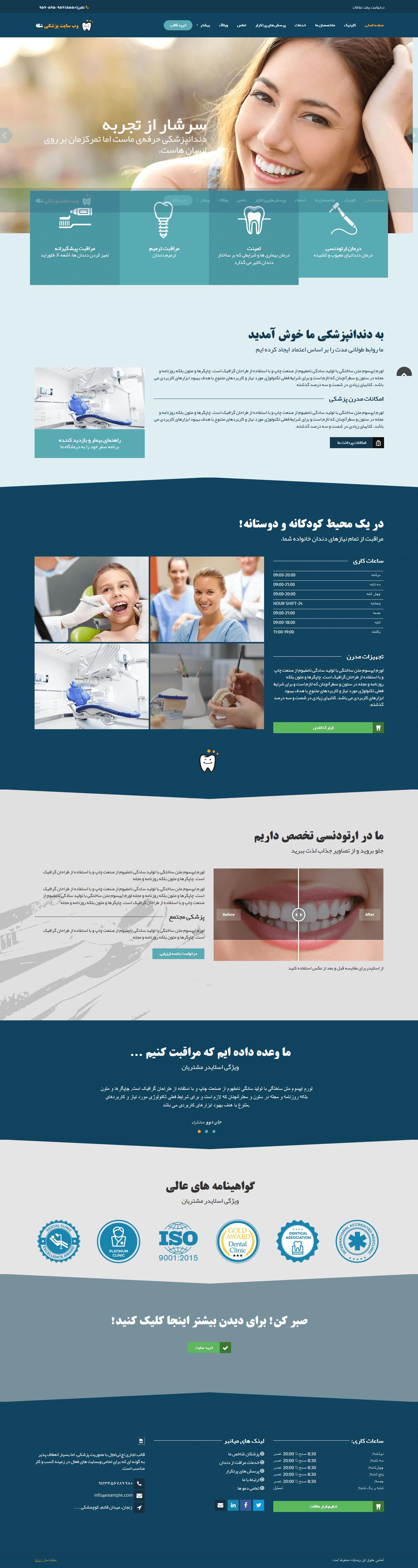 حالت دسکتاپ سایت پزشکی شفا