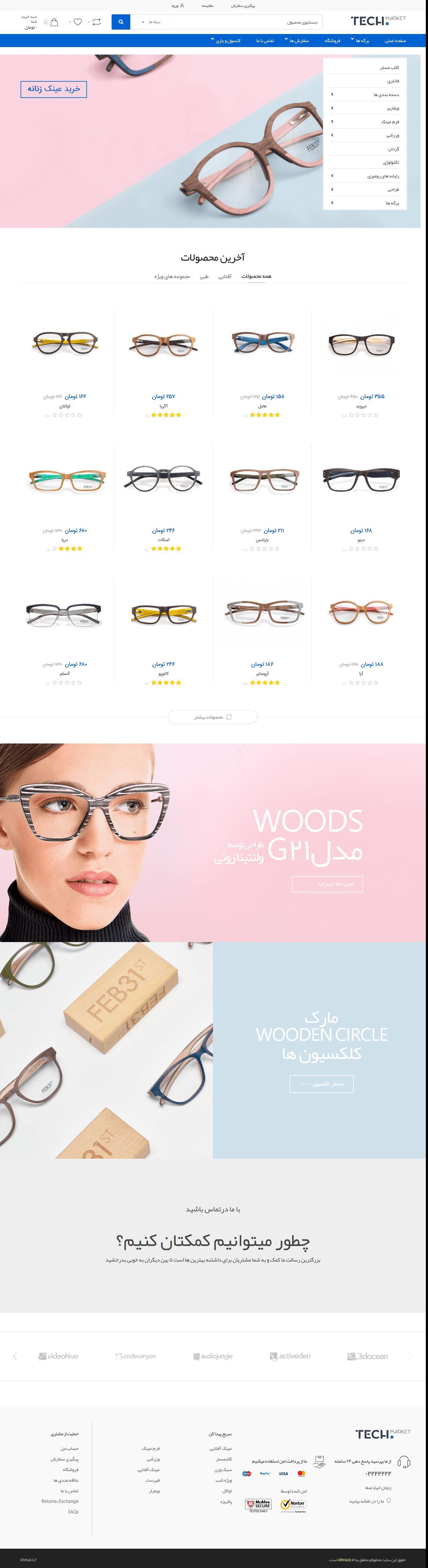 وب سایت شرکتی فروشگاهی کیهان