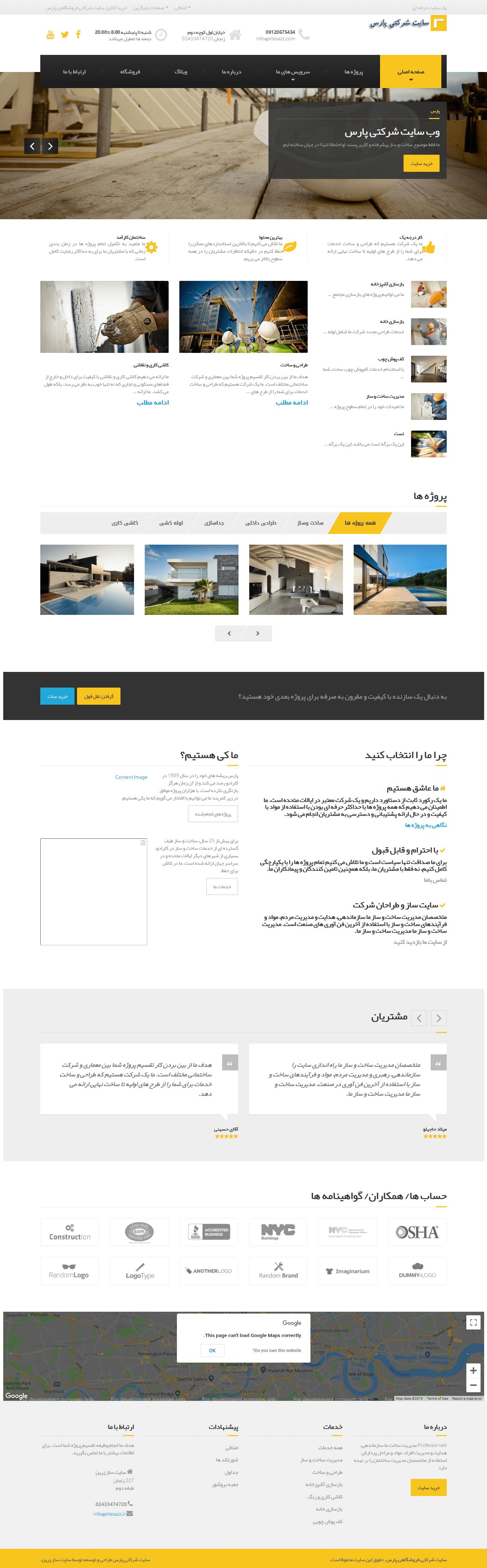 حالت دسکتاپ سایت شرکتی پارس