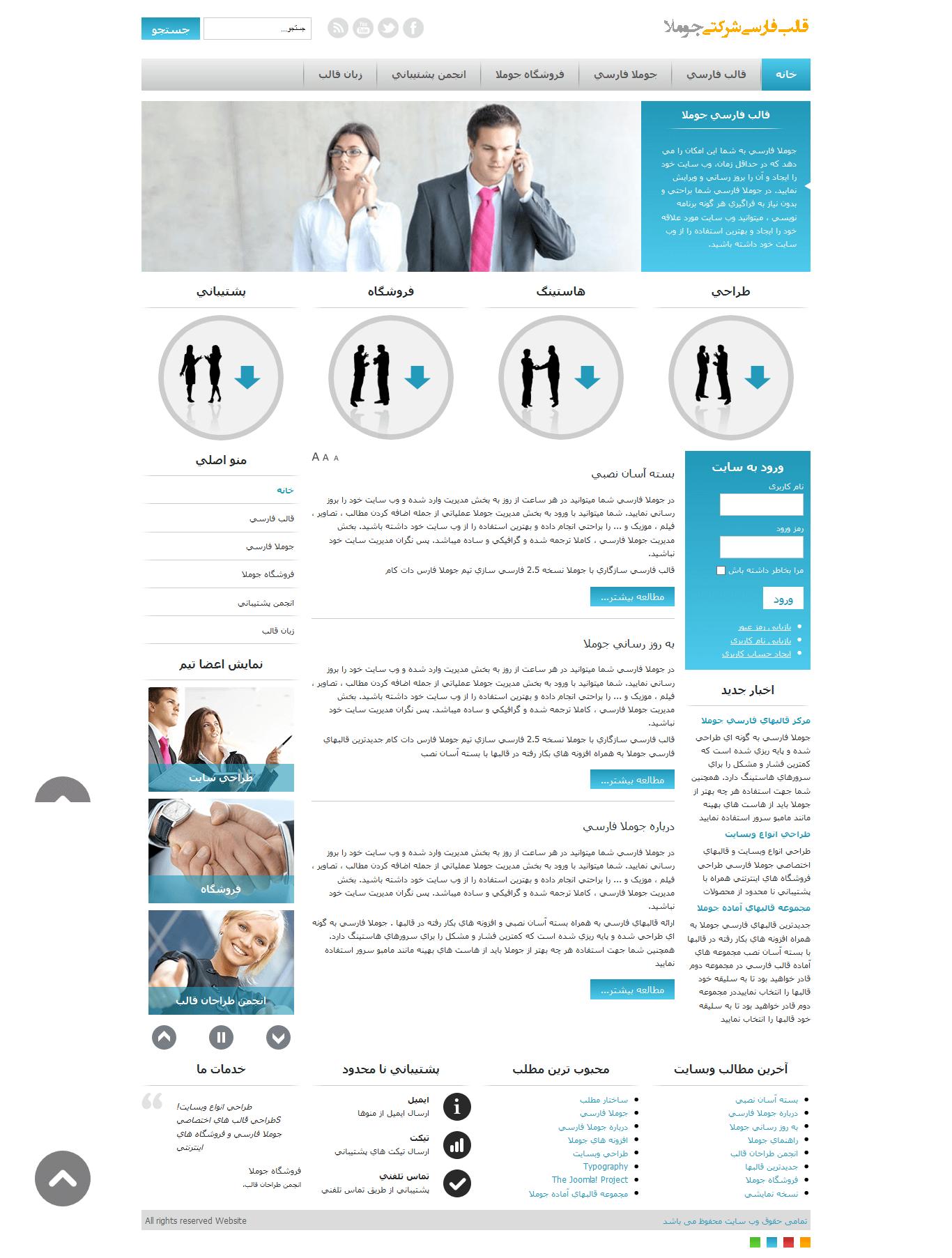 حالت دسکتاپ سایت شرکتی تکنو