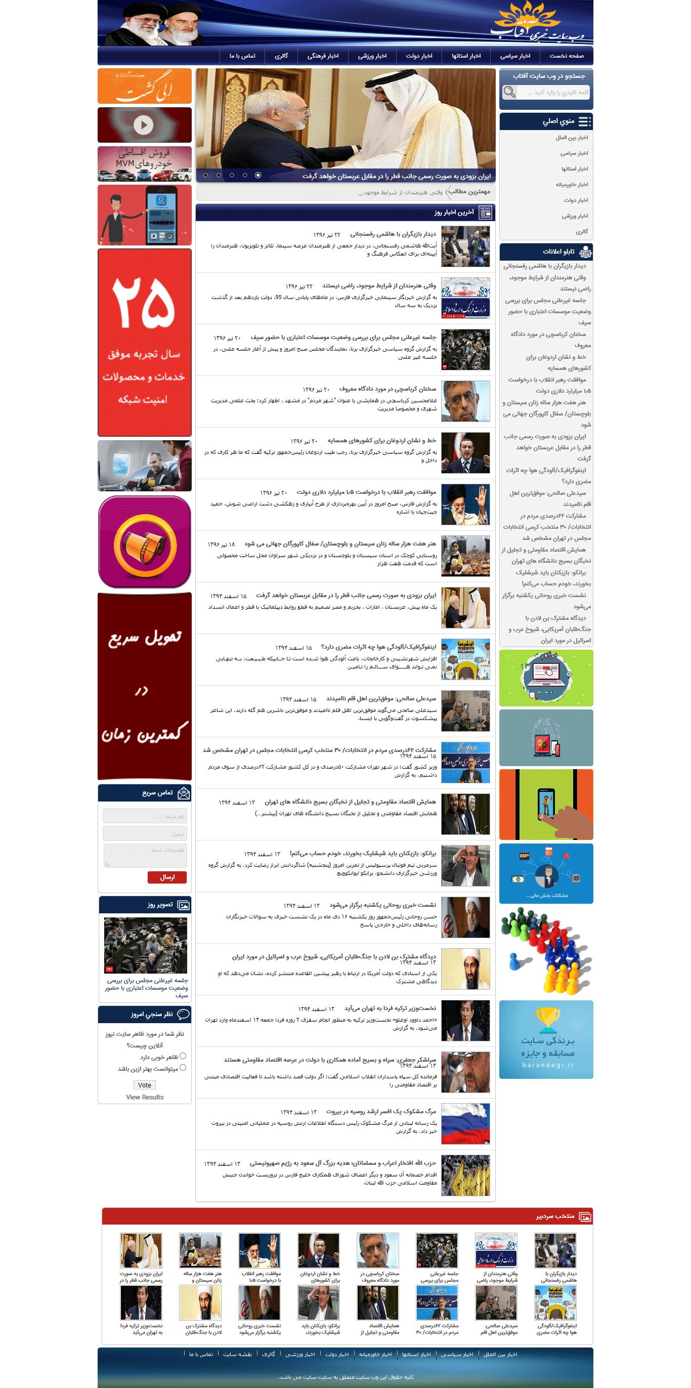 وب سایت پژشکی شفا
