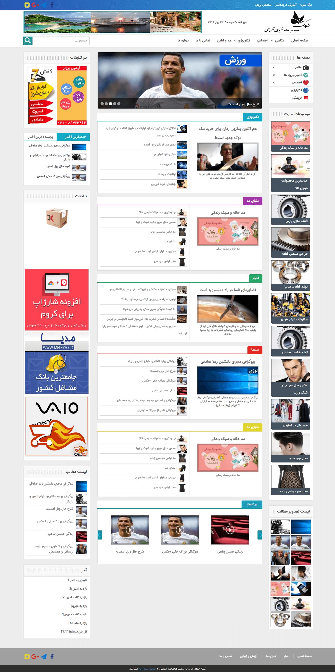 حالت دسکتاپ سایت خبری شاپرک