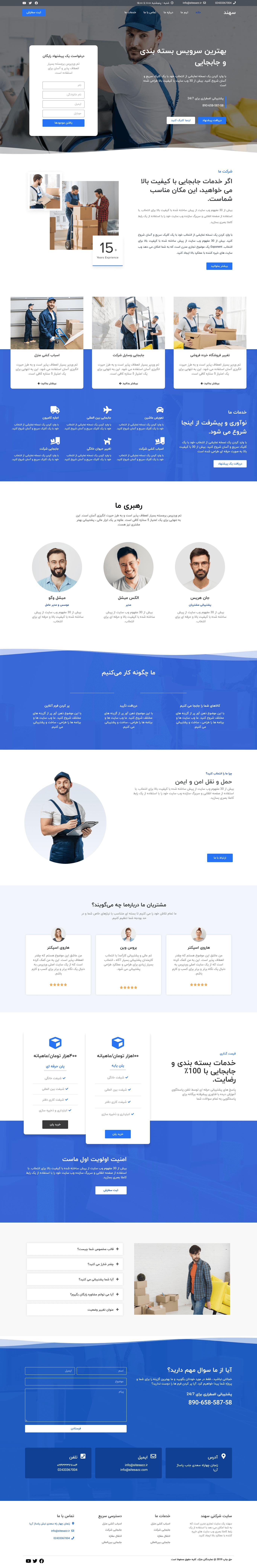 حالت دسکتاپ سایت شرکتی سهند