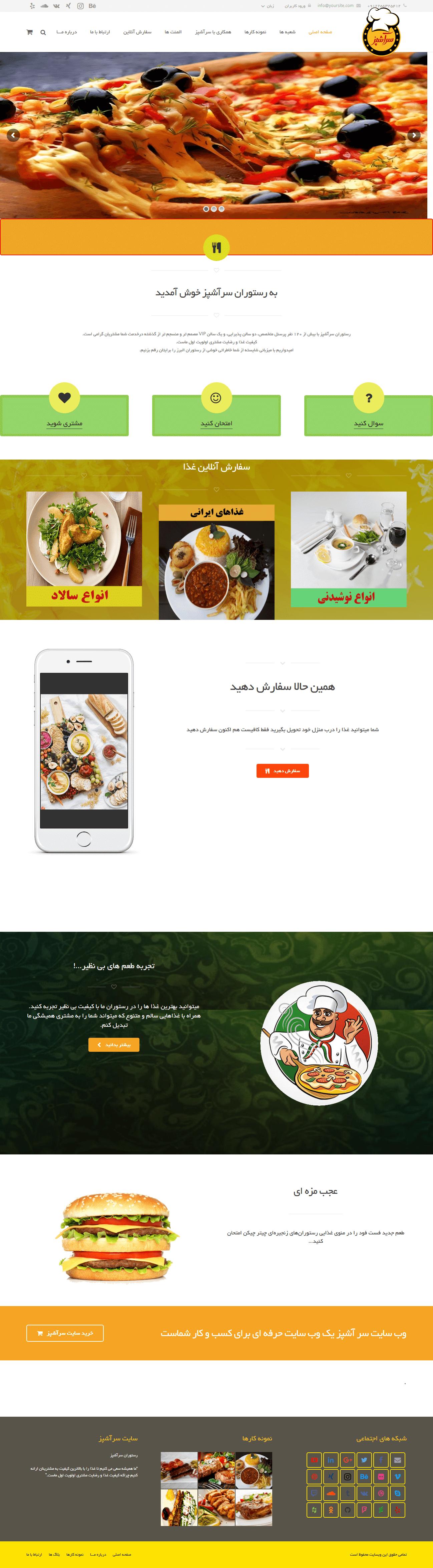 حالت دسکتاپ سایت آشپزی سرآشپز