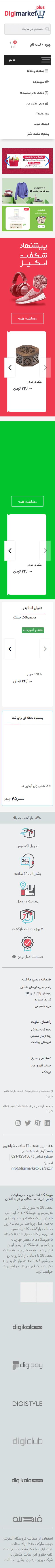 حالت موبایل سایت فروشگاهی دیجی مارکت