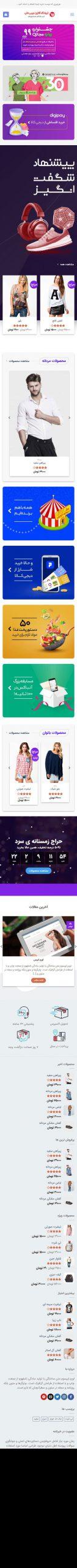 وب سایت فروشگاهی دیجی شاپ