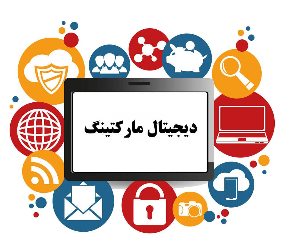 دیجیتال مارکیتنگ