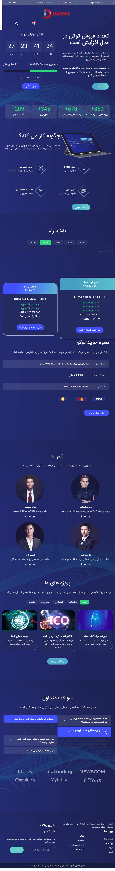 سایت شرکتی دیجیتال در حالت تبلت