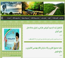 سازمان نظام مهندسی کشاورزی و منابع طبیعی استان گلستان