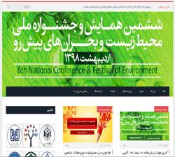 ششمین همایش و جشنواره ملی محیط زیست و بحرانهای پیش رو