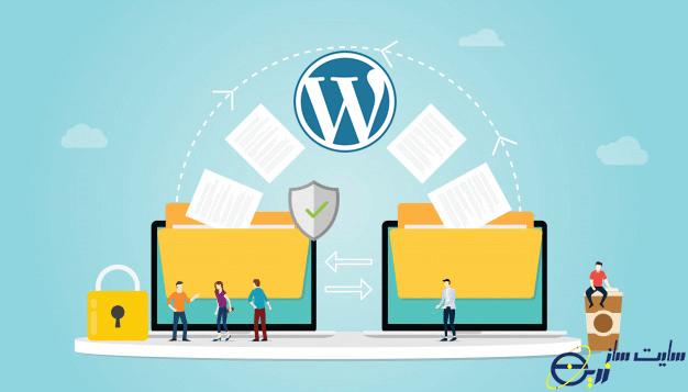 مدیریت فایل ها در سایت وردپرسی
