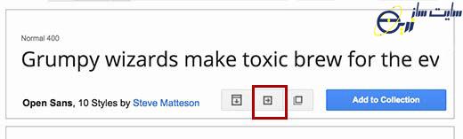 دکمه استفاده سریع از فونت های گوگل