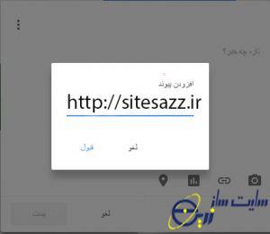 دریافت لینک از گوگل پلاس