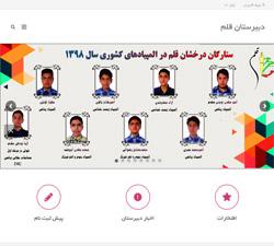 دبیرستان پسرانه غیر دولتی قلم