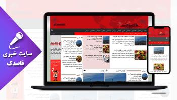 خرید وب سایت خبری قاصدک