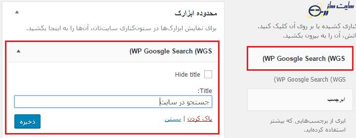 انتخاب قالب برای فرم جستجو وردپرس