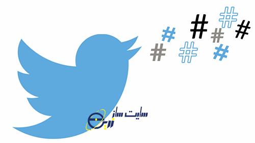 هشتگ گذاری در توییتر