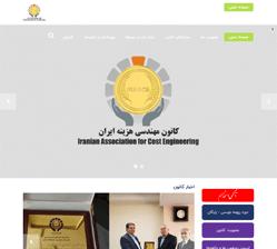 کانون مهندسی هزینه ایران