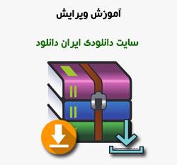 آموزش ویرایش سایت دانلودی ایران دانلود
