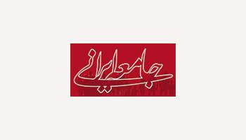 سایت خبری جامعه ایرانی