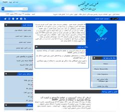 نشریه مدیریت سرزمین