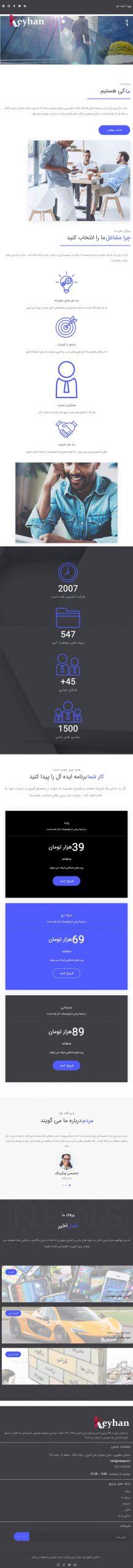 سایت کیهان در حالت تبلت