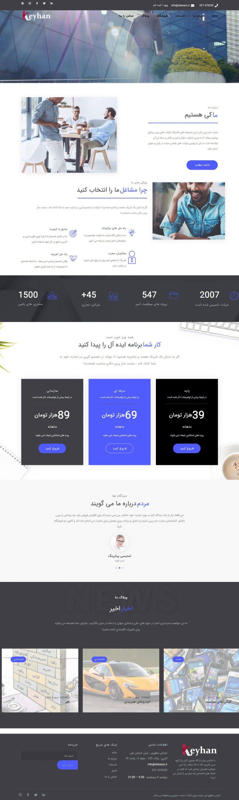 سایت کیهان در حالت دسکتاپ