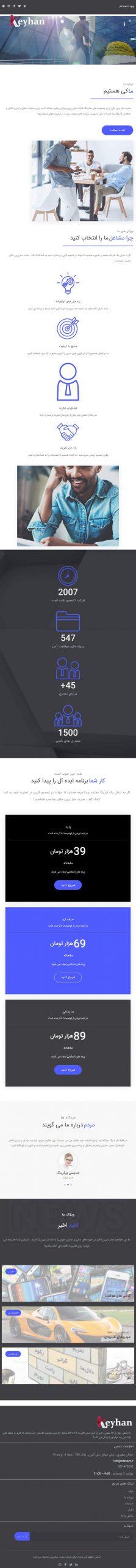 سایت کیهان در حالت موبایل