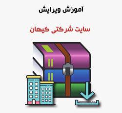 آموزش ویرایش سایت شرکتی کیهان