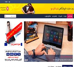 سایت فروشگاهی لپ تاپ یو
