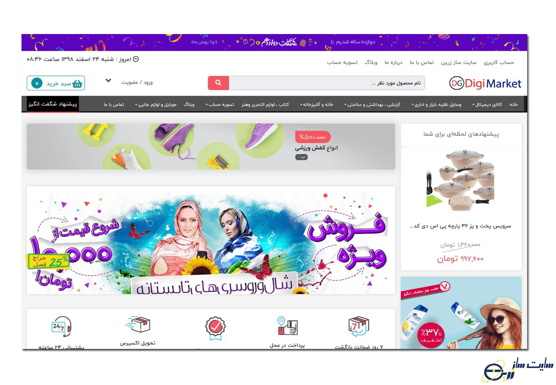 دسته بندی مناسب در طراحی سایت