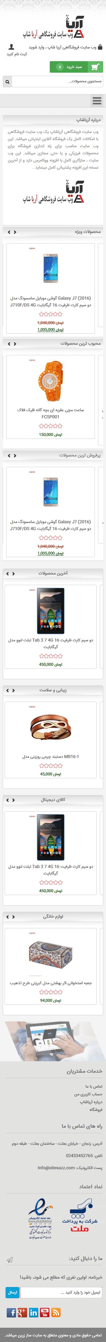 حالت موبایل سایت فروشگاهی آریا
