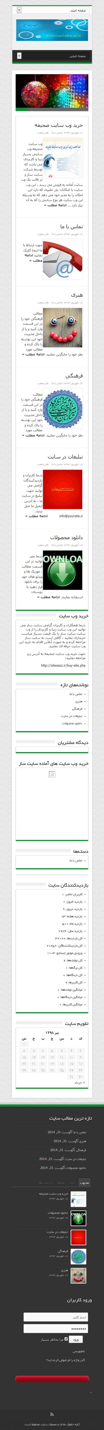 حالت موبایل سایت صحیفه